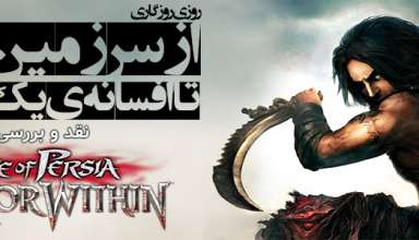 Prince-Of-Persia-Warrior-Within_-1464421684