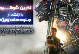 Transformers: The Last Knight نقد فیلم transformers: the last knight نقد فیلم Transformers: The Last Knight Transformers The Last Knighs 320x220