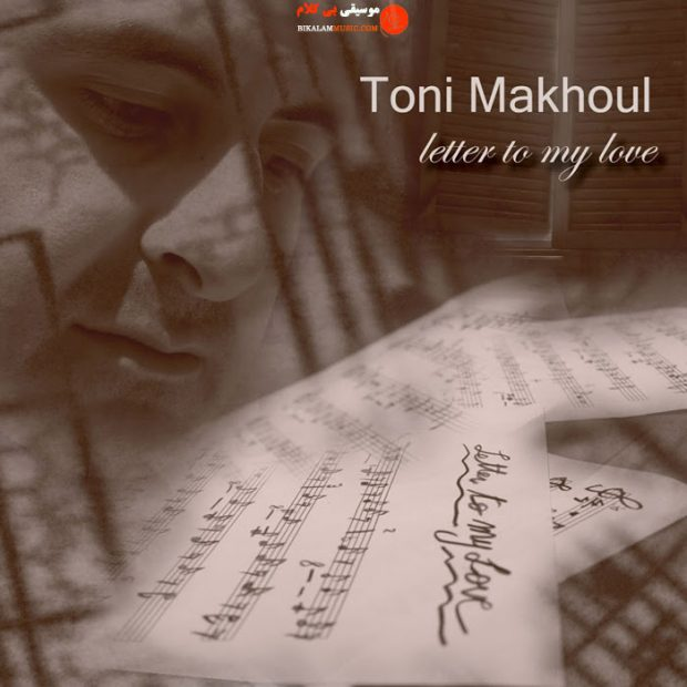 Toni-Makhoul-Letter-To-My-Love-2007-620x620