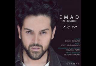 emad-talebzadeh-ghadam-mizanam