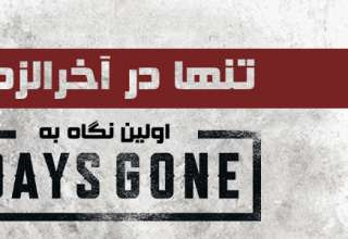 اولین نگاه به بازی Days Gone انحصاری پلی استیشن 4