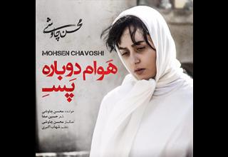 Mohsen-Chavoshi