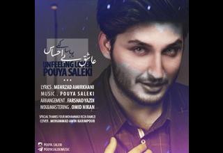 Pouya-Saleki-Asheghe-Bi-Ehsas