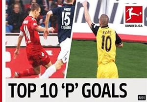 """10 گل دیدنی بازیکنان با حرف ابتدایی """"P"""" در بوندسلیگا"""