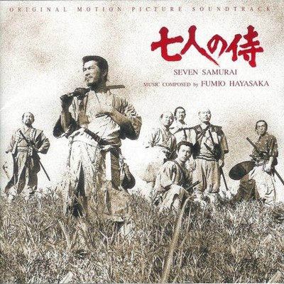 SEVEN SAMURAI SOUNDTRACK (BY FUMIO HAYASAKA)