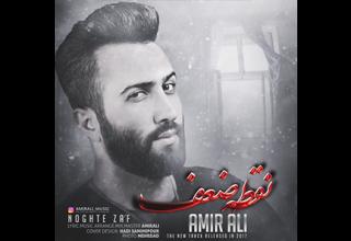 Amir-Ali-Noghte-Zaf
