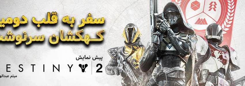 پیش نمایش بر بازی Destiny 2