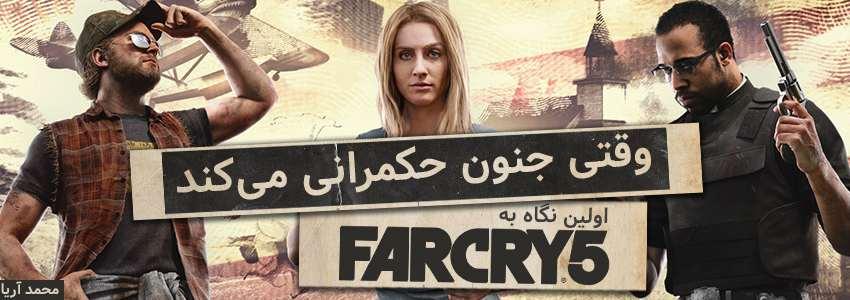 اولین نگاه تحلیلی به بازی Far Cry 5