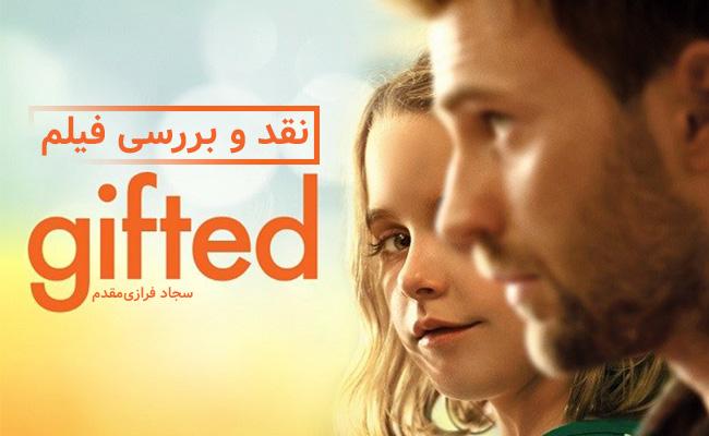 نقد و بررسی فیلم Gifted
