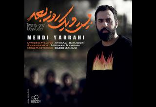 Mehdi-Yarrahi-21-Rooz-Bad