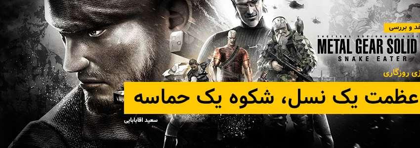 نقد و بررسی بازی Metal Gear Solid 3: Snake Eater