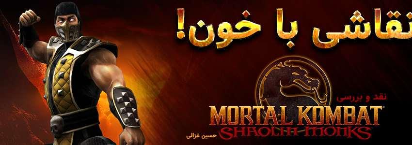 نقد و بررسی بازی Mortal Kombat : Shaolin Monks