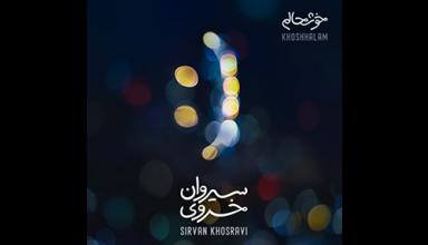 Sirvan-Khosravi-Khoshhalam