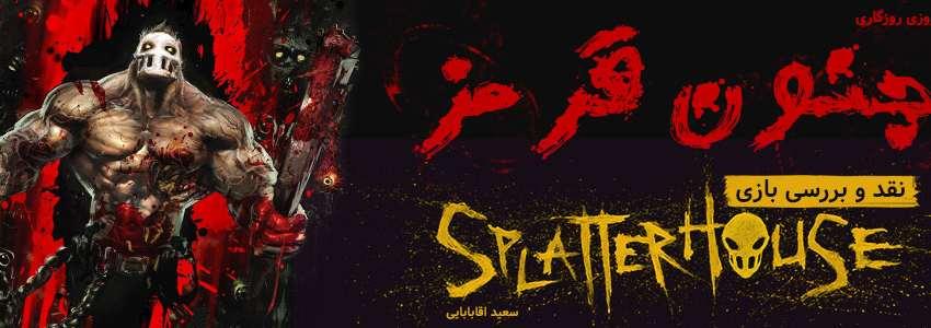نقد و بررسی بازی Splatterhouse