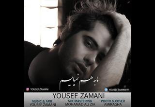 Yousef-Zamani-Ma-Be-Ham-Nemiyaeim