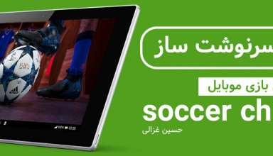 معرفی بازی موبایل Soccer Champion