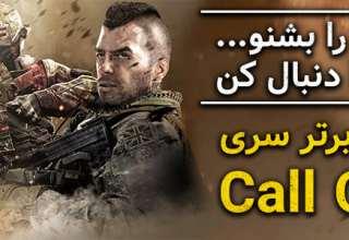 هفت شخصیت برتر سری Call of Duty