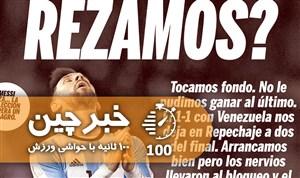 خبرچین | ۱۶ شهریور: حمله به مسی و تمدید قرارداد اینیستا