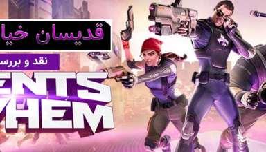 نقد و بررسی بازی Agents of Mayhem