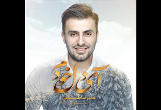 Alireza-Talischi-Ay-Dele-Khodam