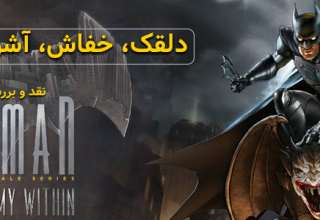 نقد و بررسی بازی Batman: The Enemy Within