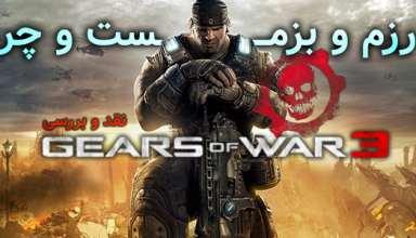 نقد و بررسی Gears Of War 3