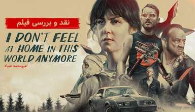 نقد و بررسی فیلم I Don't Feel at Home in This World Anymore | شوک زندگی در یک لحظه !