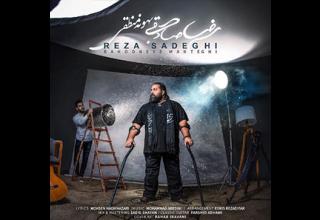 Reza-Sadeghi-Bahooneye-Manteghi
