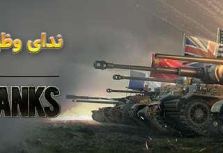 نقد و بررسی World of Tanks