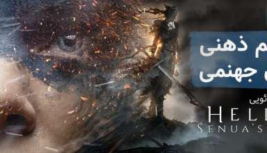 بررسی ویدئویی بازی Hellblade: Senua's Sacrifice