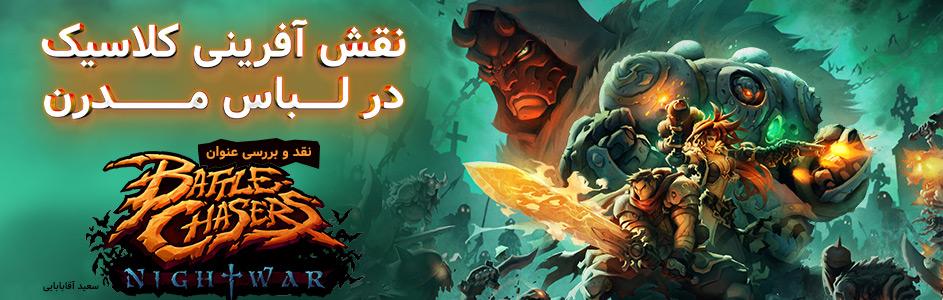 دانلود موسیقی متن بازی Battle Chasers: Nightwar