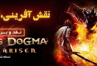 نقد و بررسی بازی Dragon's Dogma: Dark Arisen ( نسخه نسل هشتم)