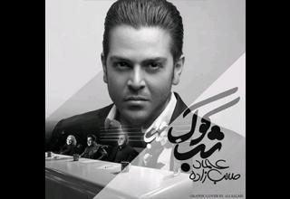 Emad-Talebzadeh-Shab-Kook