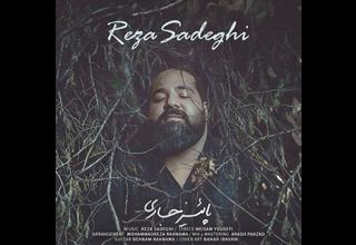 Reza-Sadeghi-Paeize-Jari