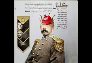 Salar-Aghili-Colonel