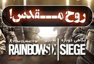 نگاهی تحلیلی به بازی Tom Clancy's Rainbow Six: Siege
