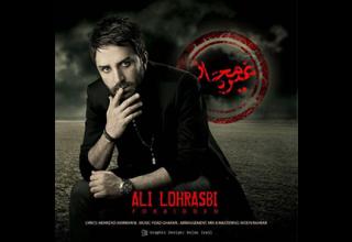 Ali-Lohrasbi-Gheyre-Mojaz