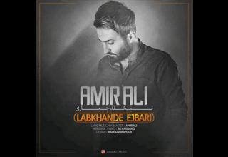 Amir-Ali-Labkhande-Ejbari