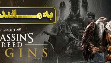 نقد و بررسی بازی Assassins Creed: Origins