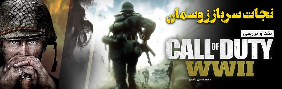 دانلود موسیقی متن بازی Call Of Duty: WWII