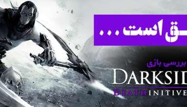 http://gamefa.com/425630/%D9%85%D8%B1%DA%AF-%D8%AD%D9%82-%D8%A7%D8%B3%D8%AA-%D9%86%D9%82%D8%AF-%D9%88-%D8%A8%D8%B1%D8%B1%D8%B3%DB%8C-%D8%A8%D8%A7%D8%B2%DB%8C-darksiders-ii-deathinitive-edition/