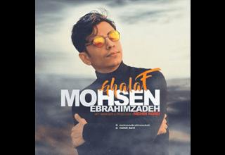 Mohsen-Ebrahimzadeh-Ghalaf
