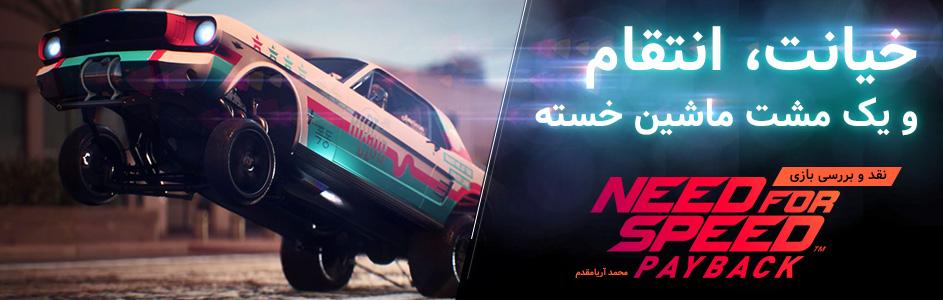 دانلود موسیقی متن بازی Need For Speed: Payback