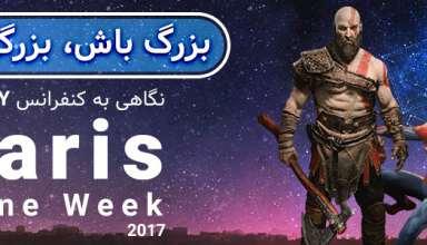 نگاهی به کنفرانس SONY در مراسم Paris Game Week 2017