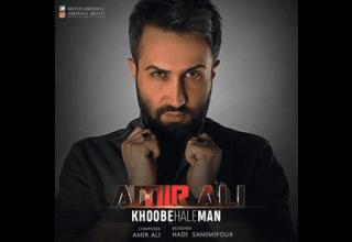 Amir-Ali-Khoobe-Hale-Man