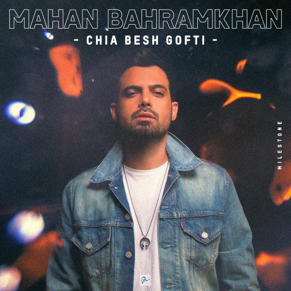 دانلود آهنگ ماهان بهرام خان - چیا بش گفتی
