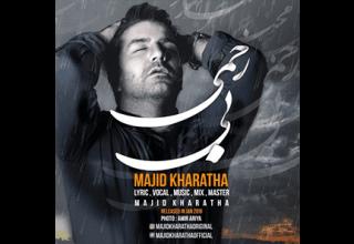 Majid-Kharatha-Bi-Rahmi