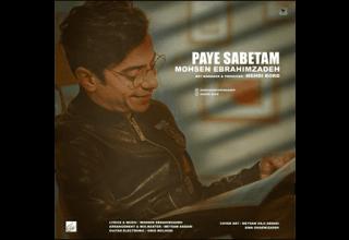 Mohsen-Ebrahim-Zadeh-Paye-Sabetam
