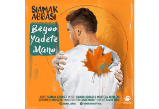 Siamak-Abbasi-Begoo-Yadete-Mano