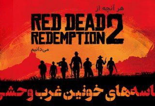 هر آنچه از Red Dead Redemption 2 میدانیم